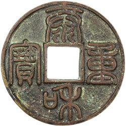 JIN: Tai He, 1204-1209, AE 10 cash (19.27g). EF