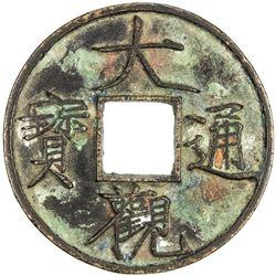 NORTHERN SONG: Da Guan, 1107-1110, AE 10 cash (19.01g). EF
