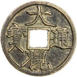NORTHERN SONG: Da Guan, 1107-1110, AE 3 cash (12.16g). EF