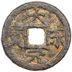 SOUTHERN SONG: Da Song, 1225-1227, iron cash (4.62g), Hanyang mint, Hubei Province. F-VF
