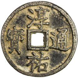 SOUTHERN SONG: Chun You, 1241-1252, AE 100 cash (15.28g). VF