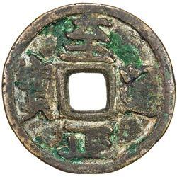 YUAN: Zhi Zheng, 1341-1368, AE 5 cash (22.54g), CD1358. F