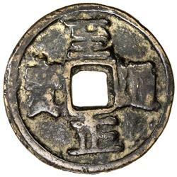YUAN: Zhi Zheng, 1341-1368, AE 10 cash (30.21g), CD1358. VF