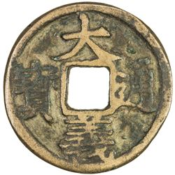 YUAN: Da Yi, rebel, 1360-1361, AE 2 cash (6.09g). F