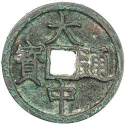 MING: Da Zhong, 1361-1368, AE 3 cash (11.05g). VF-EF