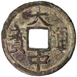 MING: Da Zhong, 1361-1368, AE 10 cash (20.59g), Henan Province. F-VF