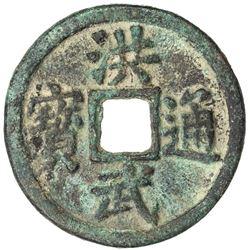 MING: Hong Wu, 1368-1398, AE 10 cash (20.43g), Fujian Province. EF