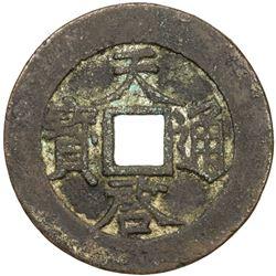 MING: Tian Qi, 1621-1627, AE 10 cash (25.06g). VF
