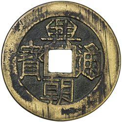 NAN MING: Xing Chao, 1648-1657, AE 10 cash (23.75g). VF-EF