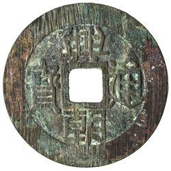 NAN MING: Xing Chao, 1648-1657, AE 10 cash (18.14g). VF