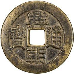 NAN MING: Xing Chao, 1648-1657, AE candereen (26.19g). VF