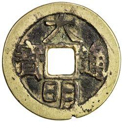 NAN MING: Da Ming, 1644-1646, AE cash (3.07g). F-VF