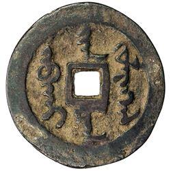 QING: Nurhachi, 1616-1626, AE cash (7.88g). VF