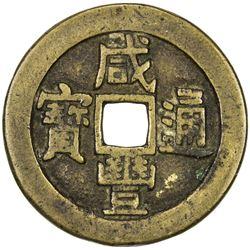 QING: Xian Feng, 1851-1861, AE cash (6.64g), Board of Works mint, Peking. VF
