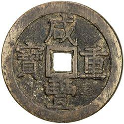QING: Xian Feng, 1851-1861, AE 50 cash (61.89g), Board of Revenue mint, Peking. VG-F