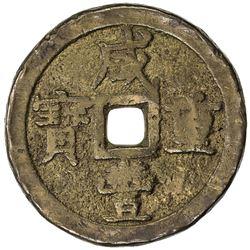 QING: Xian Feng, 1851-1861, AE 50 cash (73.08g), Board of Revenue mint, Peking. F