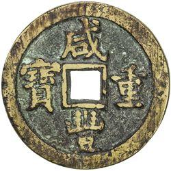 QING: Xian Feng, 1851-1861, AE 50 cash (39.52g), Board of Revenue mint, Peking. F-VF