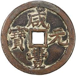 QING: Xian Feng, 1851-1861, AE 500 cash (55.88g), Board of Revenue mint, Peking. VF