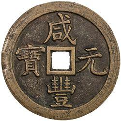 QING: Xian Feng, 1851-1861, AE 1000 cash (83.61g), Board of Revenue mint, Peking. EF