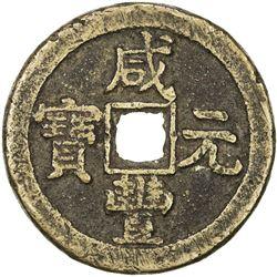 QING: Xian Feng, 1851-1861, AE 100 cash (43.21g), Board of Revenue mint, Peking. F-VF
