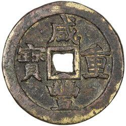 QING: Xian Feng, 1851-1861, AE 50 cash (63.66g), Board of Works mint, Peking. F-VF