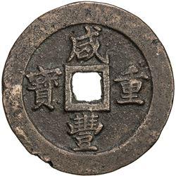 QING: Xian Feng, 1851-1861, AE 50 cash (84.15g), Fuzhou mint, Fujian Province. F-VF