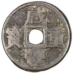 QING: Xian Feng, 1851-1861, AE 10 cash (14.84g), Gongchang mint, Gansu Province. VG-F