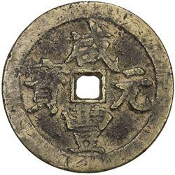 QING: Xian Feng, 1851-1861, AE 100 cash (54.67g), Wuchang mint, Hubei Province. F-VF