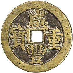 QING: Xian Feng, 1851-1861, AE 50 cash (43.16g), Wuchang mint, Hubei Province. F