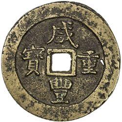 QING: Xian Feng, 1851-1861, AE 50 cash (33.66g), Wuchang mint, Hubei Province. F