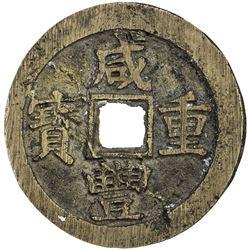 QING: Xian Feng, 1851-1861, AE 100 cash (45.21g), Suzhou mint, Jiangsu Province. VF-EF