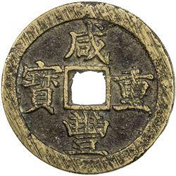 QING: Xian Feng, 1851-1861, AE 50 cash (47.68g), Suzhou mint, Jiangsu Province. VF