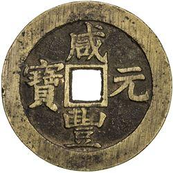 QING: Xian Feng, 1851-1861, AE 100 cash (58.56g), Suzhou mint, Jiangsu Province. VF