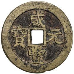 QING: Xian Feng, 1851-1861, AE 100 cash (54.67g), Suzhou mint, Jiangsu Province. F-VF
