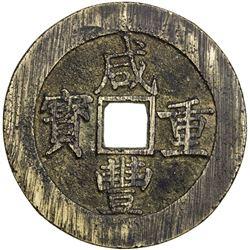 QING: Xian Feng, 1851-1861, AE 50 cash, Nanchang mint, Jiangxi Province. EF