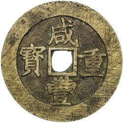 QING: Xian Feng, 1851-1861, AE 50 cash (50.21g), Nanchang mint, Jiangxi Province. VF