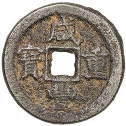 QING: Xian Feng, 1851-1861, iron 5 cash, Chengde mint, Zhili Province. F-VF