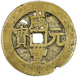 QING: Xian Feng, 1851-1861, AE 100 cash (43.03g), Ili mint, Xinjiang Province. F