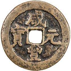 QING: Xian Feng, 1851-1861, AE 100 cash (21.58g), Kucha mint, Xinjiang Province. F-VF