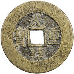 QING: Guang Hsu, 1875-1908, AE 10 cash (11.25g), Board of Revenue mint, Peking. VF-EF