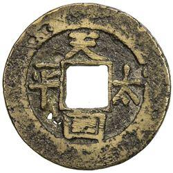 QING: Tai Ping Rebellion, 1850-1864, AE cash (4.41g). VF