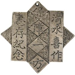 CHINA: Republic, AR medal (7.79g). EF