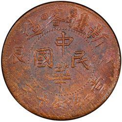 SINKIANG: Republic, AE 10 cash, Kashgar, CD1928. PCGS MS62