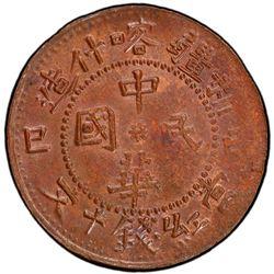 SINKIANG: Republic, AE 10 cash, Kashgar, CD1929. PCGS MS62