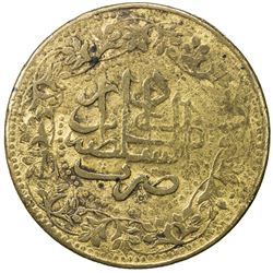 AFGHANISTAN: Abdurrahman, 1880-1901, AE shahi (22.88g), Kabul, AH1309. VF