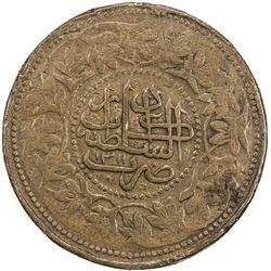 AFGHANISTAN: Abdurrahman, 1880-1901, AE 100 dinars (44.42g), Kabul, AH1311. VF