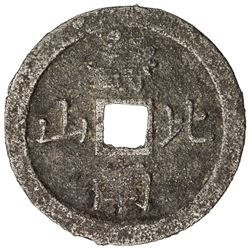 JAPAN: Keio, 1865-1868, iron 25 mon (6.36g). VF