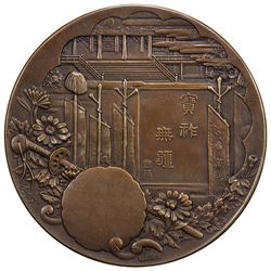 JAPAN: Taisho, 1912-1926, AE medal, year 4 (1915). AU