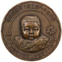 JAPAN: Taisho, 1912-1926, AE medal, year 14 (1925)