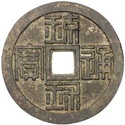 RYUKYUS: Sho Tai, 1848-1879, AE 125 mon (31.43g), Isinohama mint. VF-EF